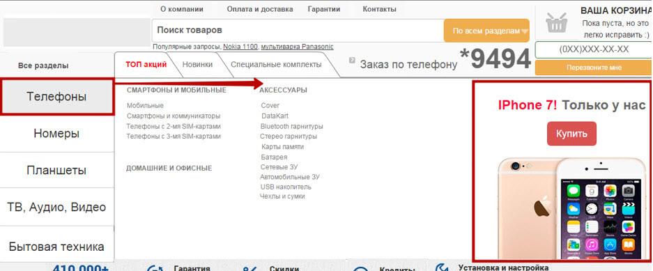 Пример тз интернет магазин на битриксе битрикс создание шаблона