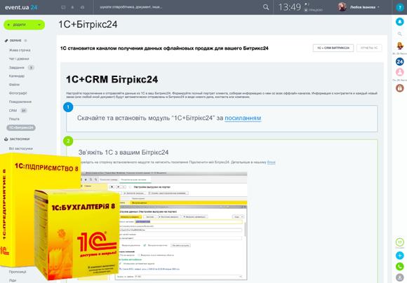 Битрикс24 api 1с как удалить вирусы с сайта битрикс