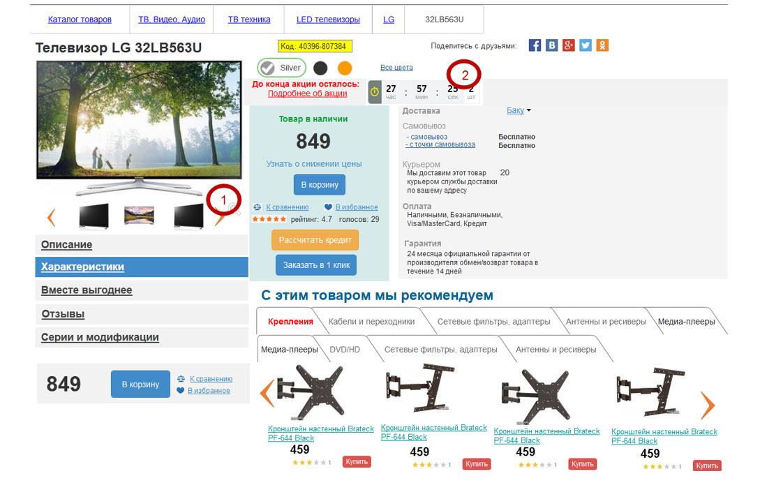 Пример тз интернет магазин на битриксе обучение работе в 1 с битрикс
